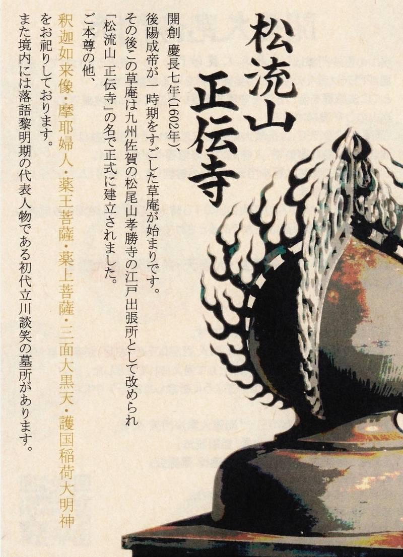 正伝寺 - 港区/東京都 の授与品。御朱印は「不在の時... by Myutan | Omairi(おまいり)
