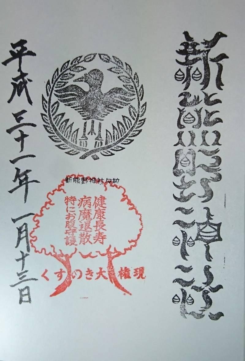 新熊野神社 - 京都市/京都府 の御朱印。2019年1... by ナカナカ | Omairi(おまいり)