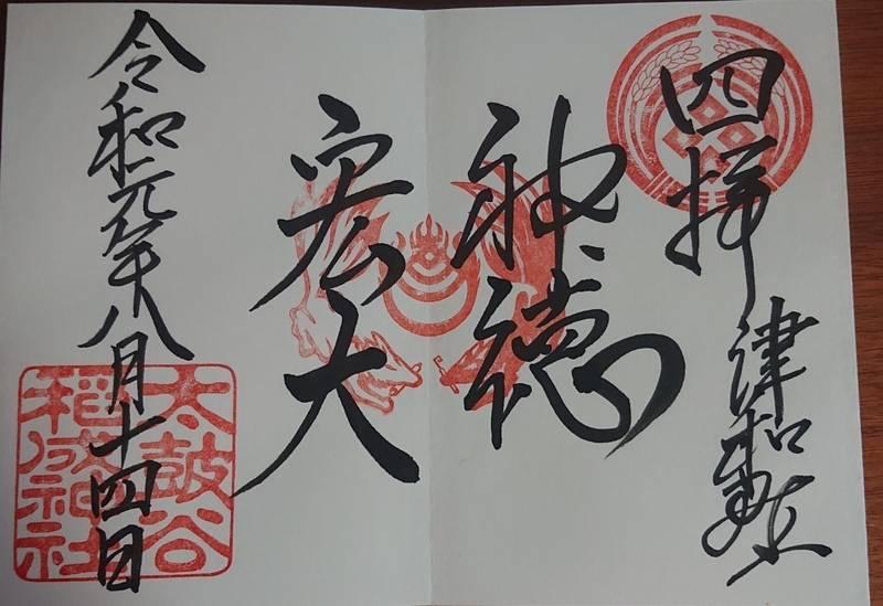 太皷谷稲成神社 - 鹿足郡津和野町/島根県 の御朱印。... by かずみん | Omairi(おまいり)