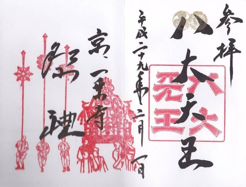 八大神社 - 京都市/京都府 の御朱印。八大神社の御朱印。。 by ミルク チャピー | Omairi(おまいり)