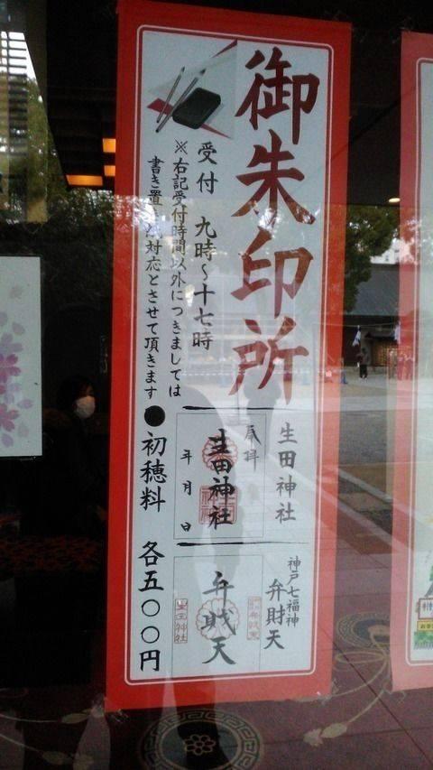 生田神社 - 神戸市/兵庫県 の見どころ。御朱印500... by よし@兵庫 | Omairi(おまいり)
