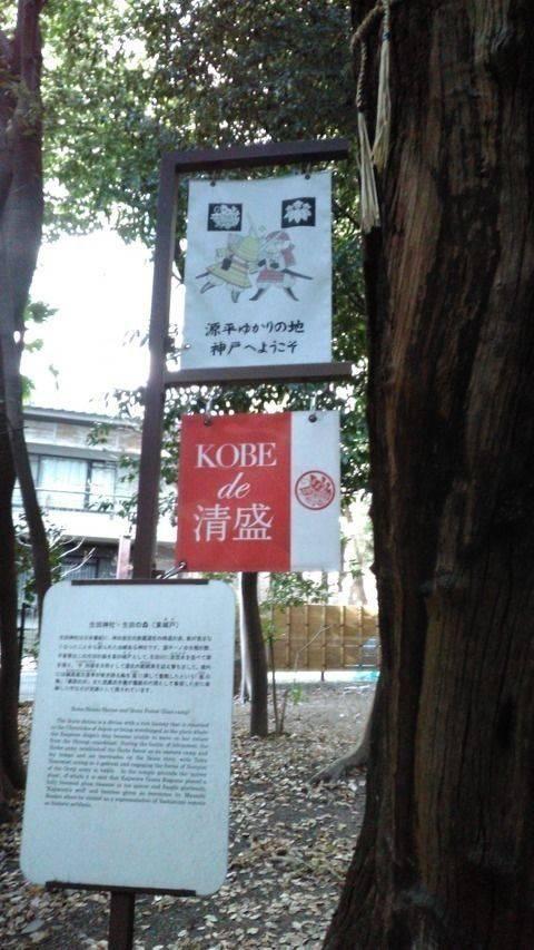 生田神社 - 神戸市/兵庫県 の見どころ。この様な旗が... by よし@兵庫 | Omairi(おまいり)