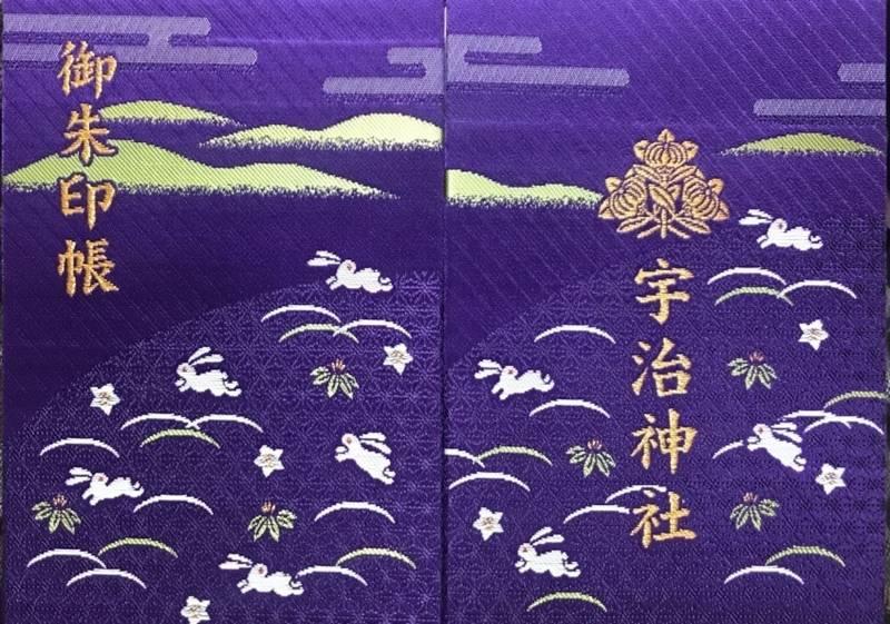 宇治神社 - 宇治市/京都府 の授与品。⛩宇治神社(京... by BELL | Omairi(おまいり)
