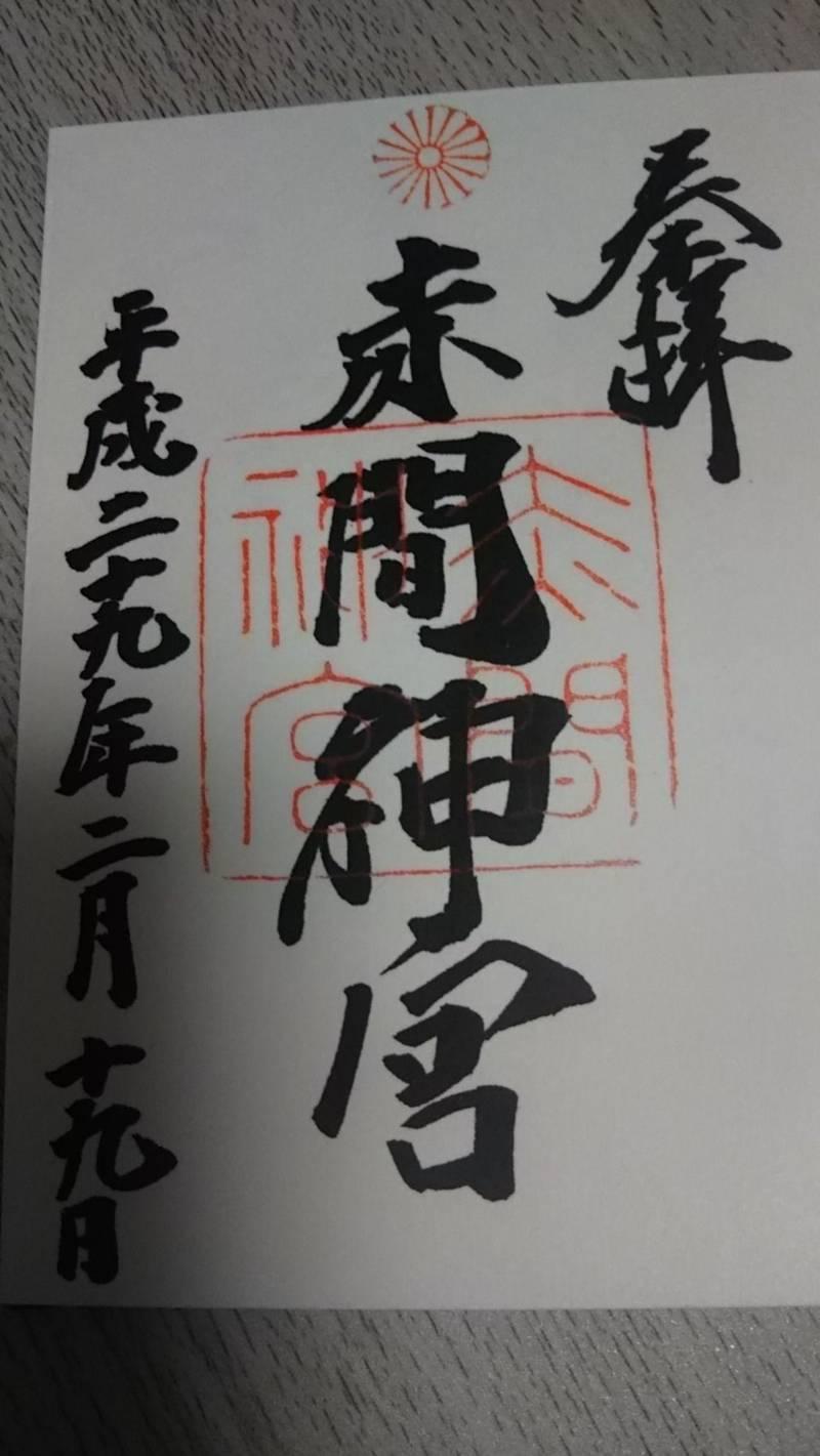 赤間神宮 - 下関市/山口県 の御朱印。山口県にある赤... by no.666 | Omairi(おまいり)