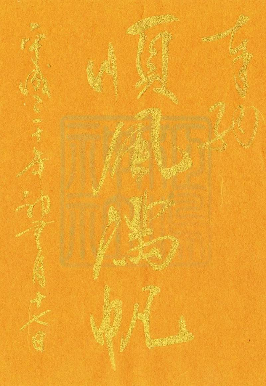 姫嶋神社 (やりなおし神社) - 大阪市/大阪府 の御... by なっくん | Omairi(おまいり)