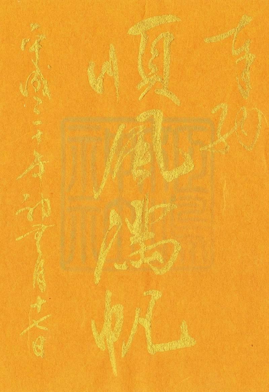 姫嶋神社 - 大阪市/大阪府 の御朱印。姫嶋神社の御朱... by なっくん   Omairi(おまいり)