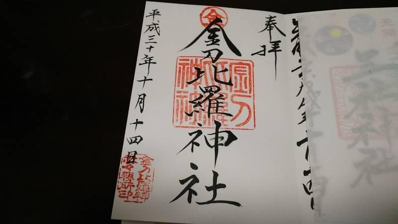 西厩島金刀比羅神社 - 新潟市/新潟県 の御朱印。西厩... by 基 | Omairi(おまいり)