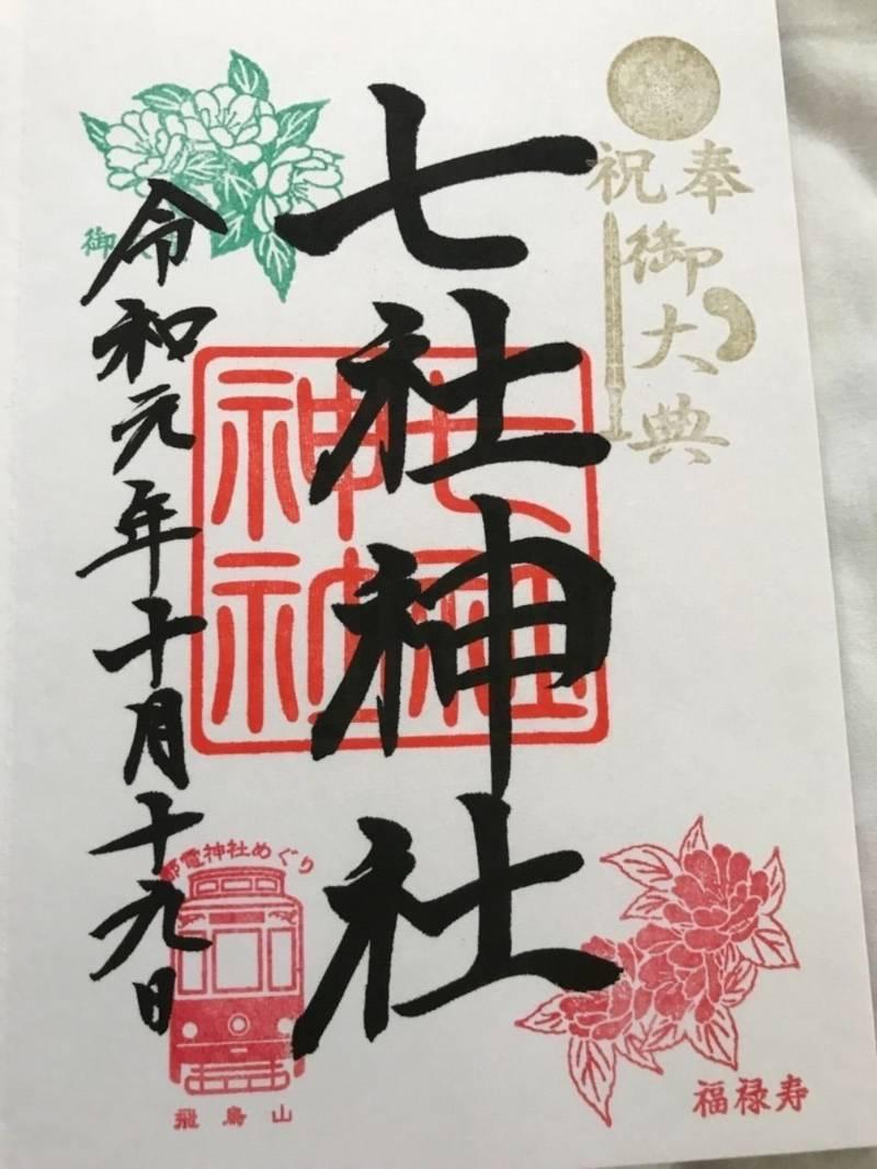 七社神社 - 北区/東京都 の御朱印。七社神社の御朱印... by つばめ | Omairi(おまいり)