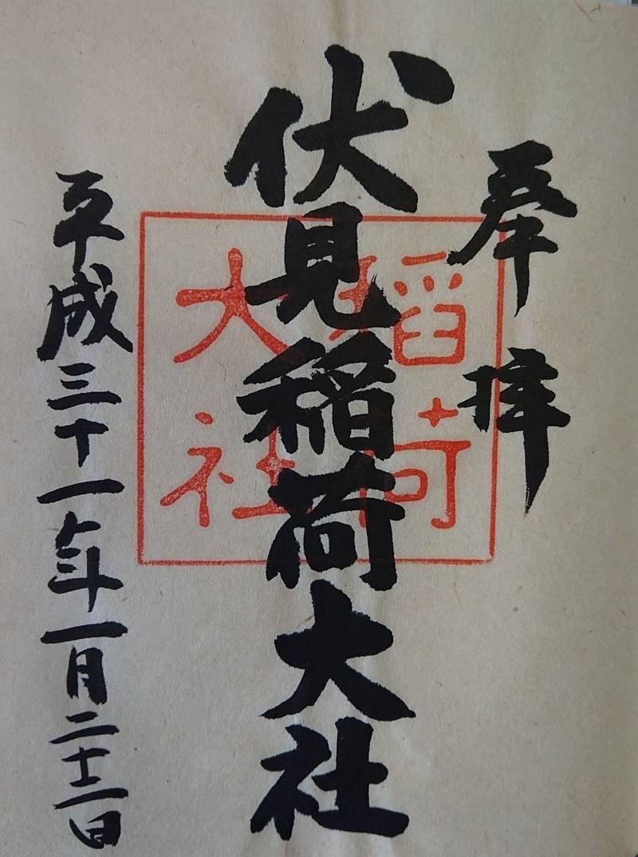 伏見稲荷大社 - 京都市/京都府 の御朱印。一月中は、... by Y-chann | Omairi(おまいり)