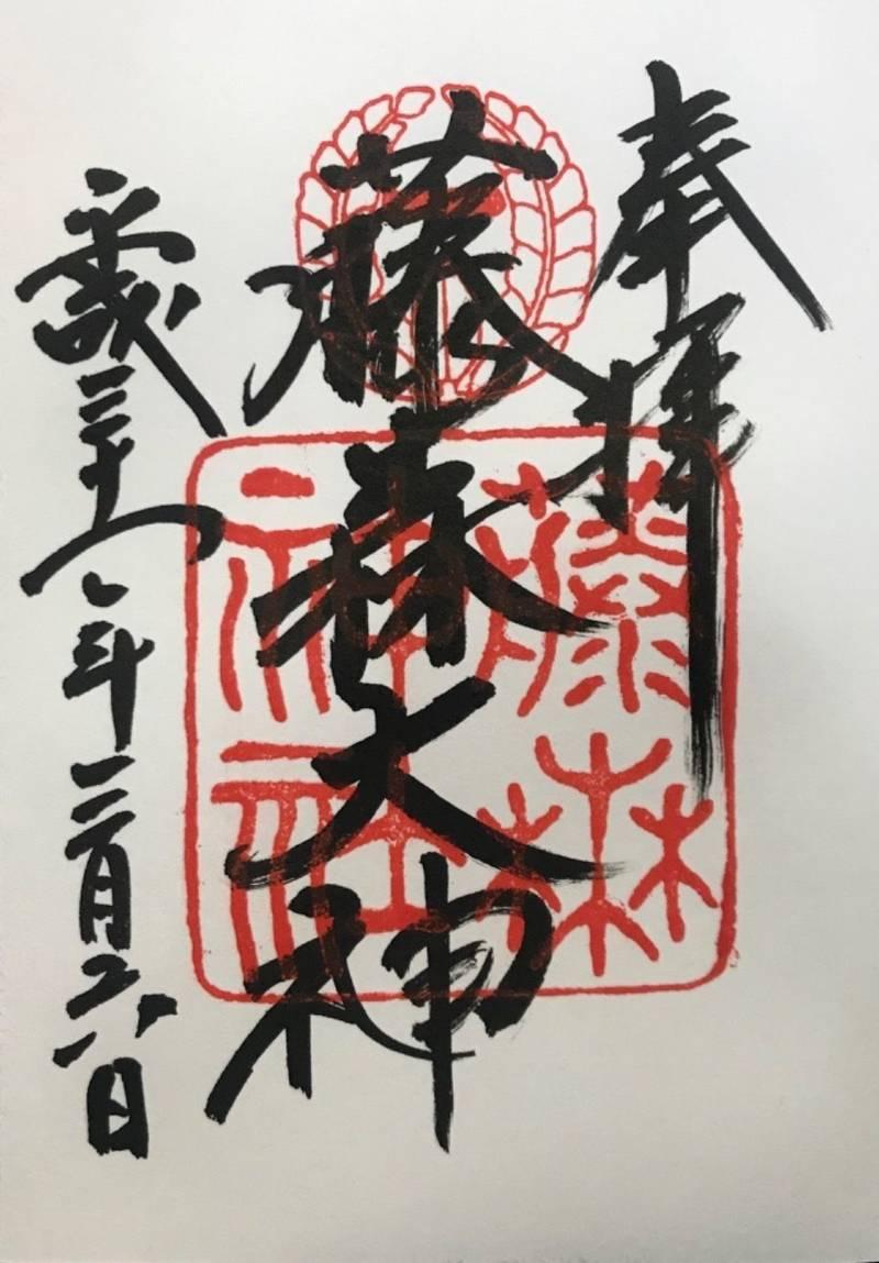 藤森神社 - 京都市/京都府 の御朱印。⛩藤森神社(京... by BELL | Omairi(おまいり)