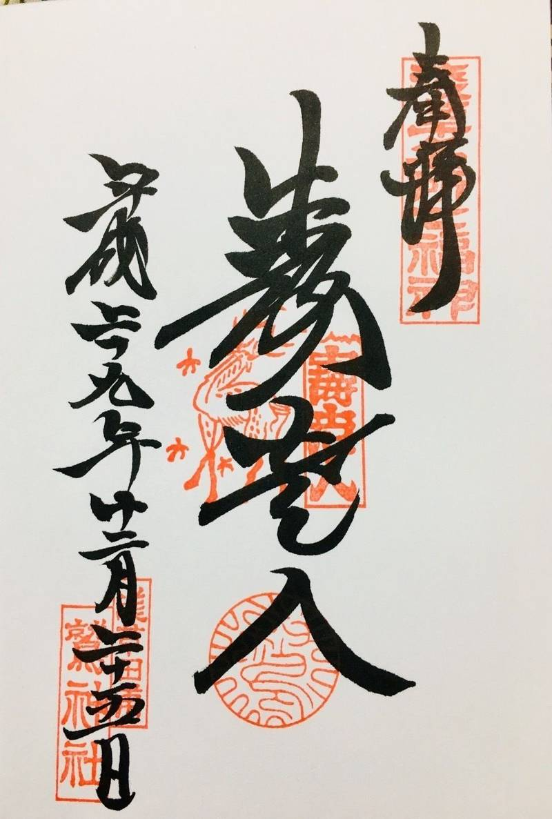 鷲神社 - 台東区/東京都 の御朱印。寿老人の御朱印です。 by いでんちゅ | Omairi(おまいり)