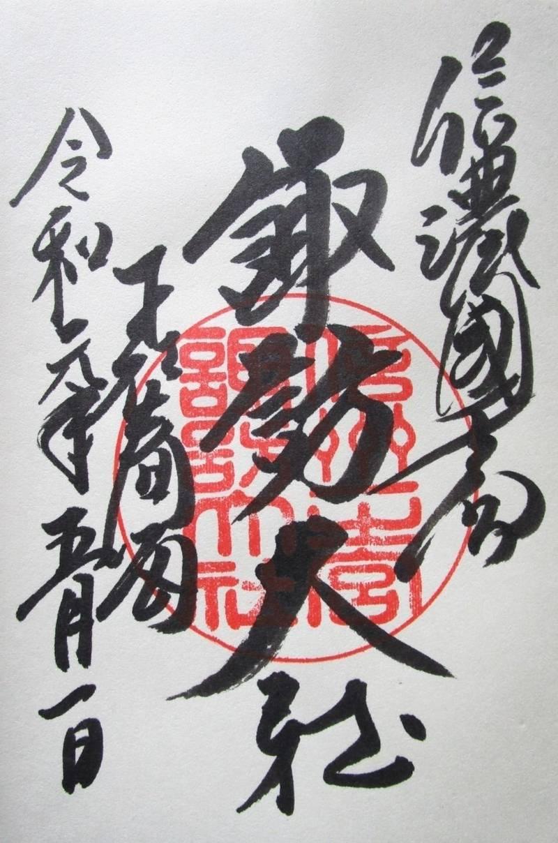 諏訪大社 下社春宮 - 諏訪郡下諏訪町/長野県 の御朱... by 貴 | Omairi(おまいり)