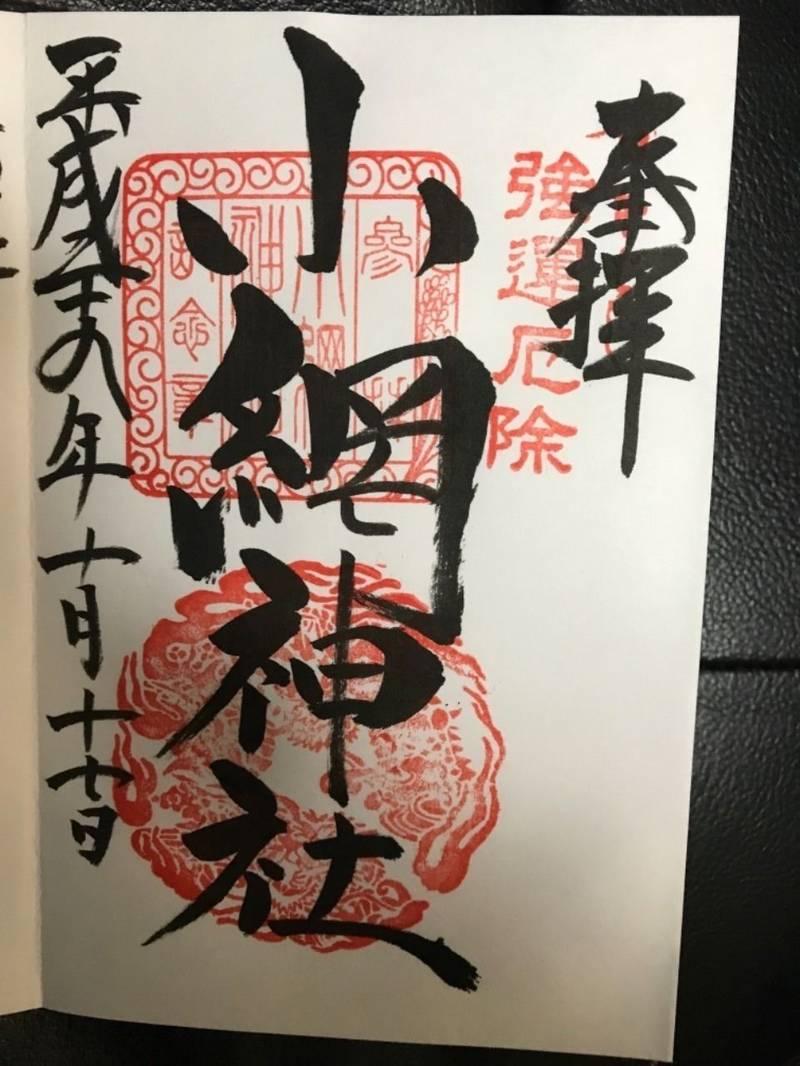 小網神社 - 中央区/東京都 の御朱印。本日、人形町に... by さゆりん   Omairi(おまいり)