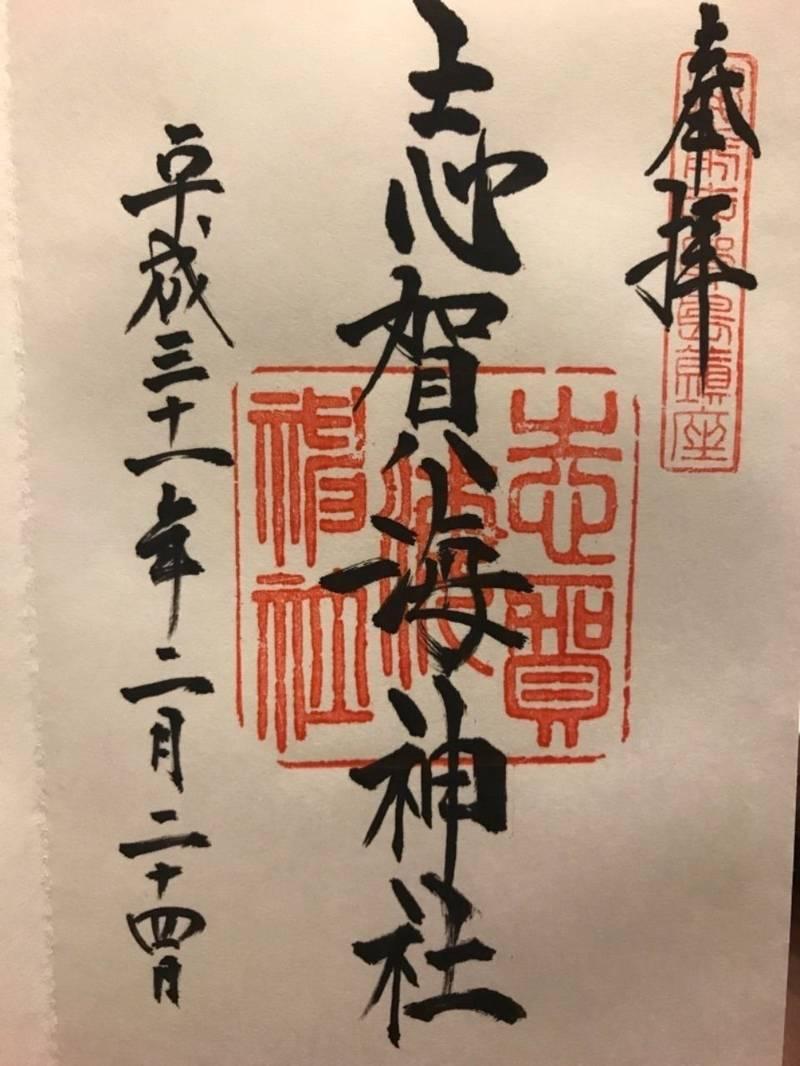 志賀海神社 - 福岡市/福岡県 の御朱印。志賀海神社の... by maron | Omairi(おまいり)