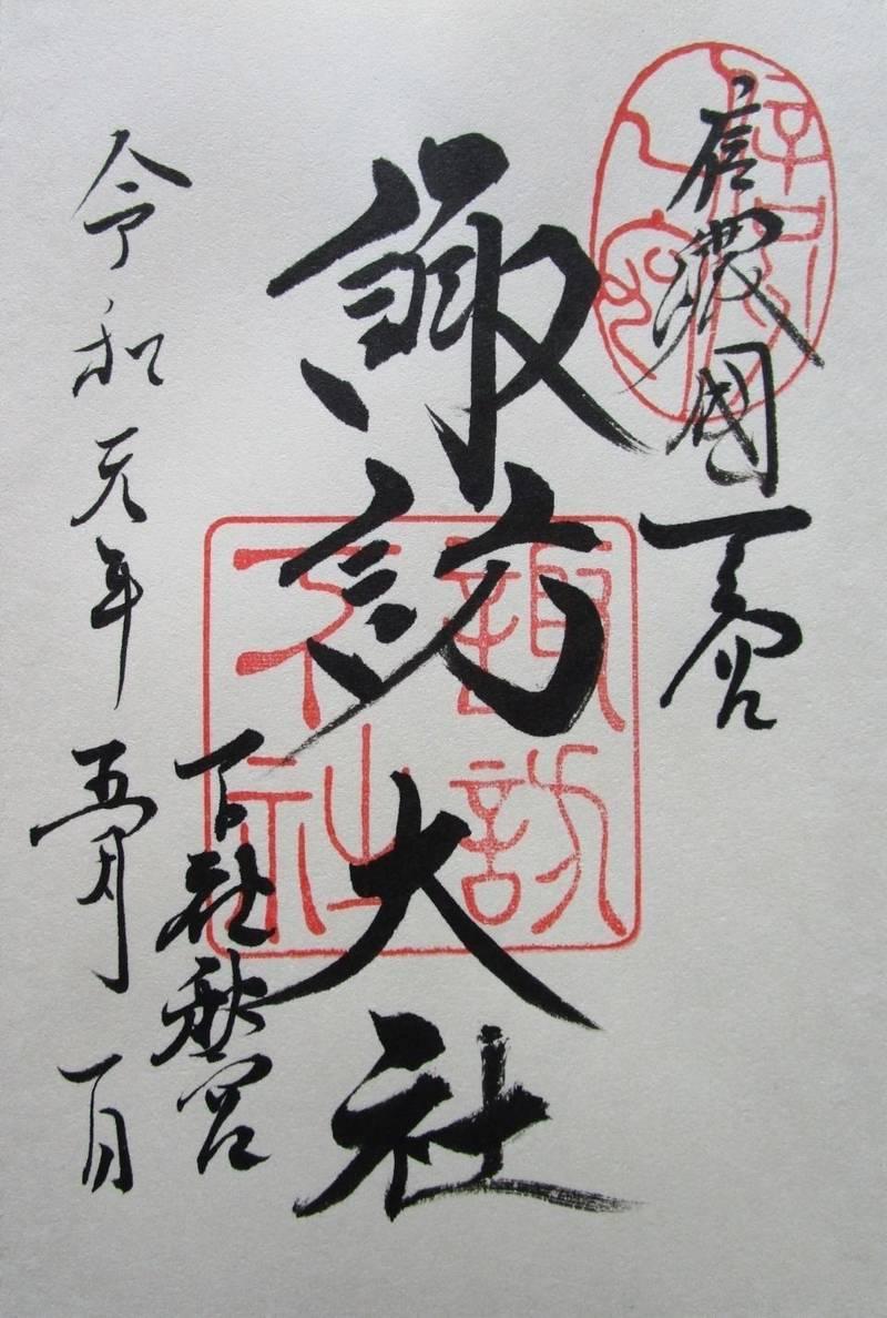 諏訪大社 下社秋宮 - 諏訪郡下諏訪町/長野県 の御朱... by 貴   Omairi(おまいり)