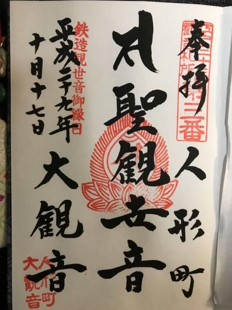 大観音寺 - 中央区/東京都 の御朱印。人形町の大観音... by さゆりん | Omairi(おまいり)