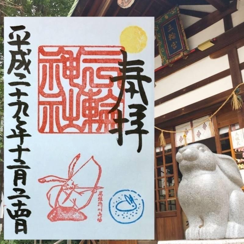 三輪神社 - 名古屋市/愛知県 の御朱印。名古屋市は三... by うず | Omairi(おまいり)