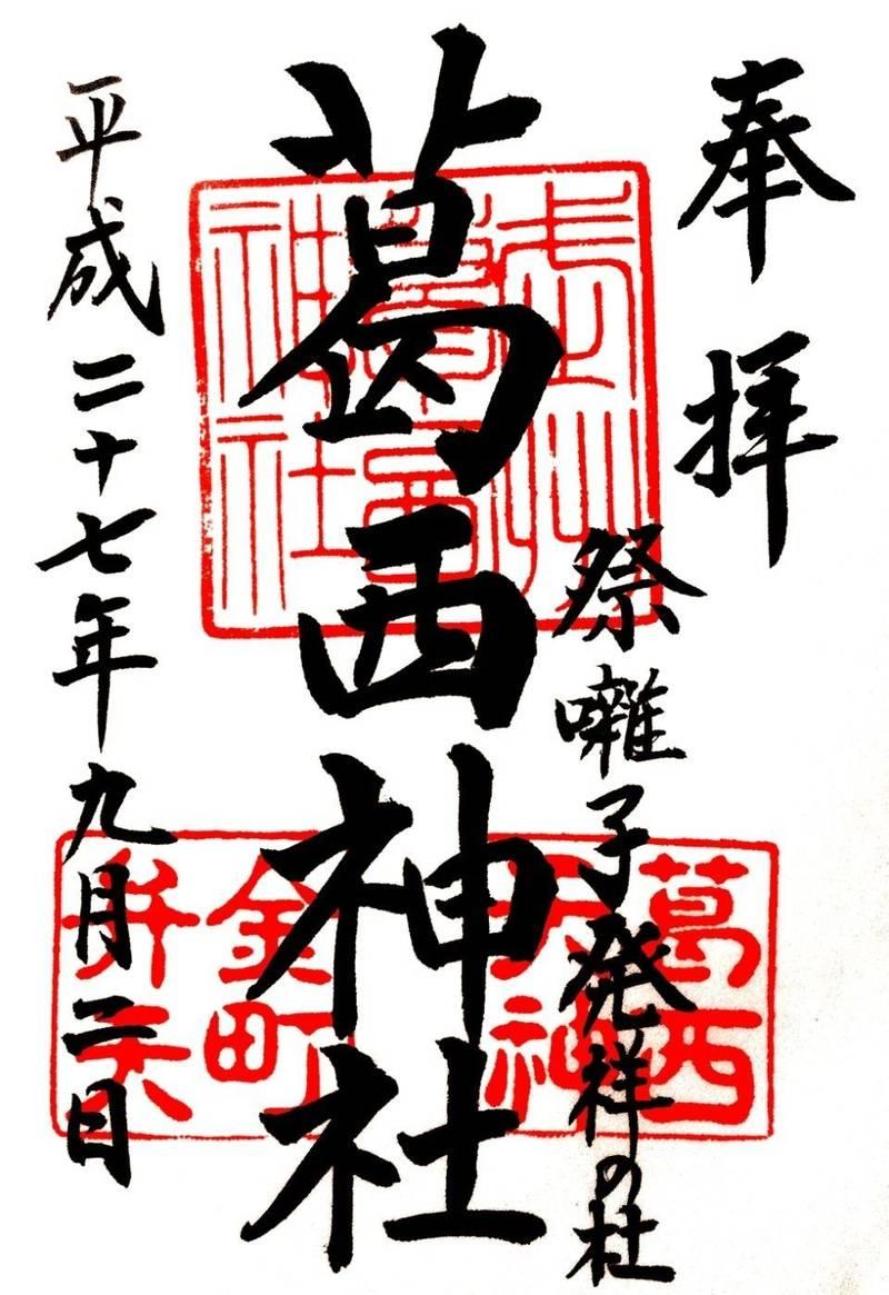 葛西神社 - 葛飾区/東京都 の御朱印。【葛西神社(か... by oimembers | Omairi(おまいり)