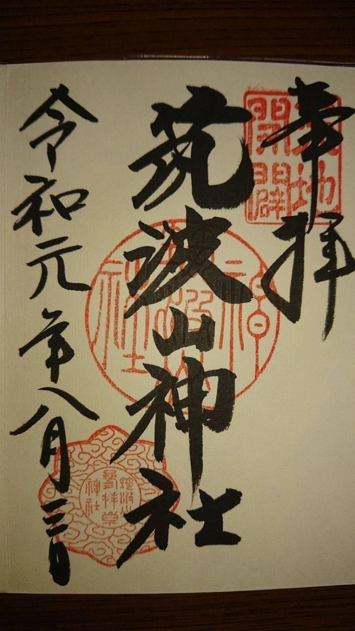 筑波山神社 - つくば市/茨城県 の御朱印。筑波山神社... by ことぶき | Omairi(おまいり)