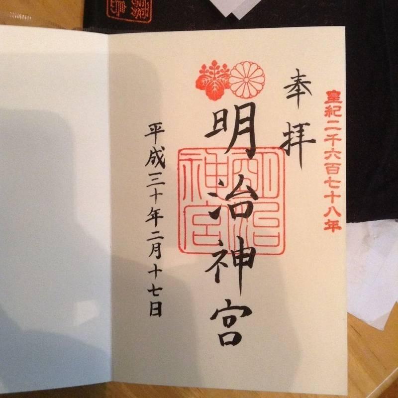 明治神宮 - 渋谷区/東京都 の御朱印。昨日は、結婚式... by 僧職系男子   Omairi(おまいり)