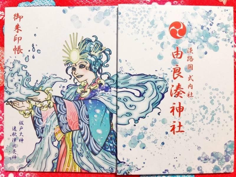 由良湊神社 - 洲本市/兵庫県 の授与品。由良湊神社の... by ちょこさん   Omairi(おまいり)