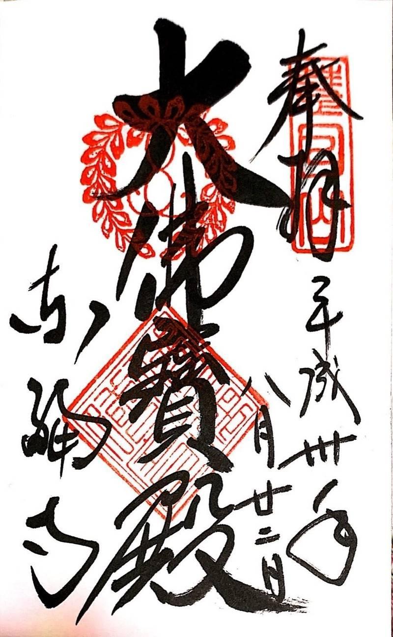 東福寺 - 京都市/京都府 の御朱印。昔、京都を訪れた... by VERDENO  | Omairi(おまいり)