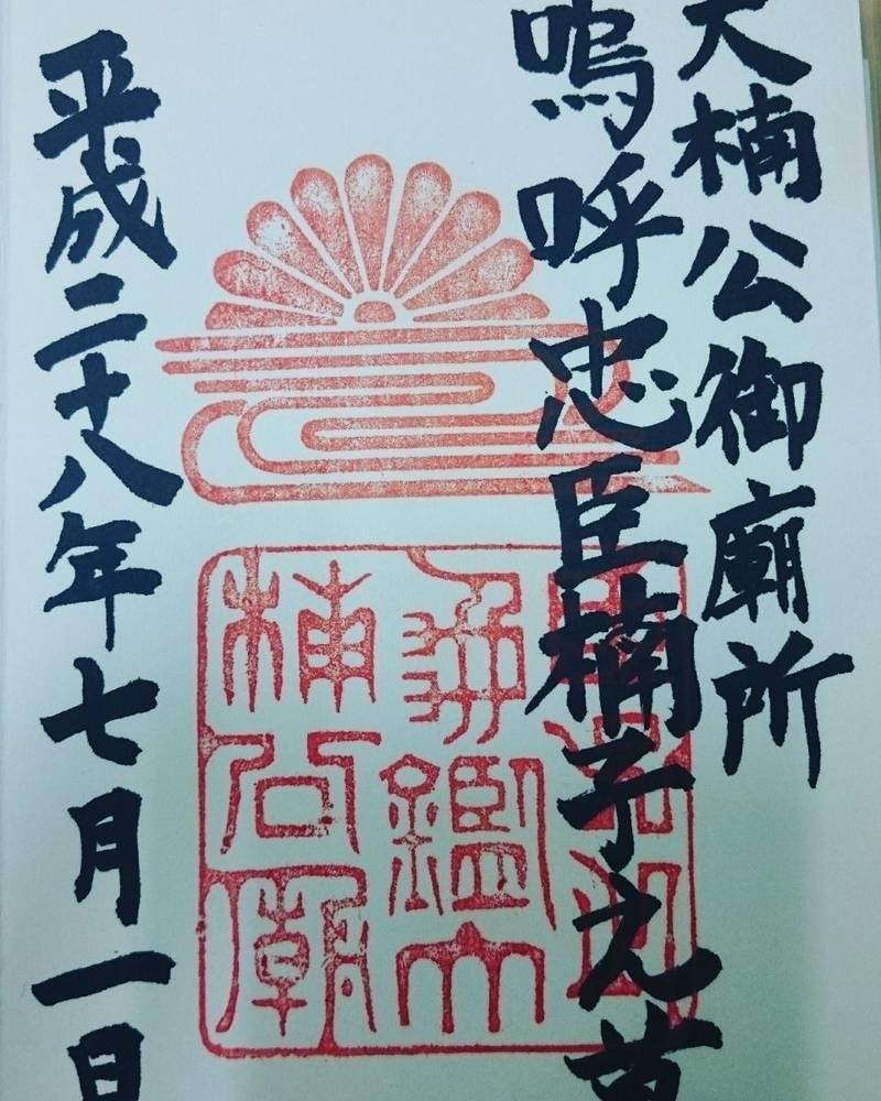 湊川神社  (楠公さん) - 神戸市/兵庫県 の御朱印... by はる | Omairi(おまいり)