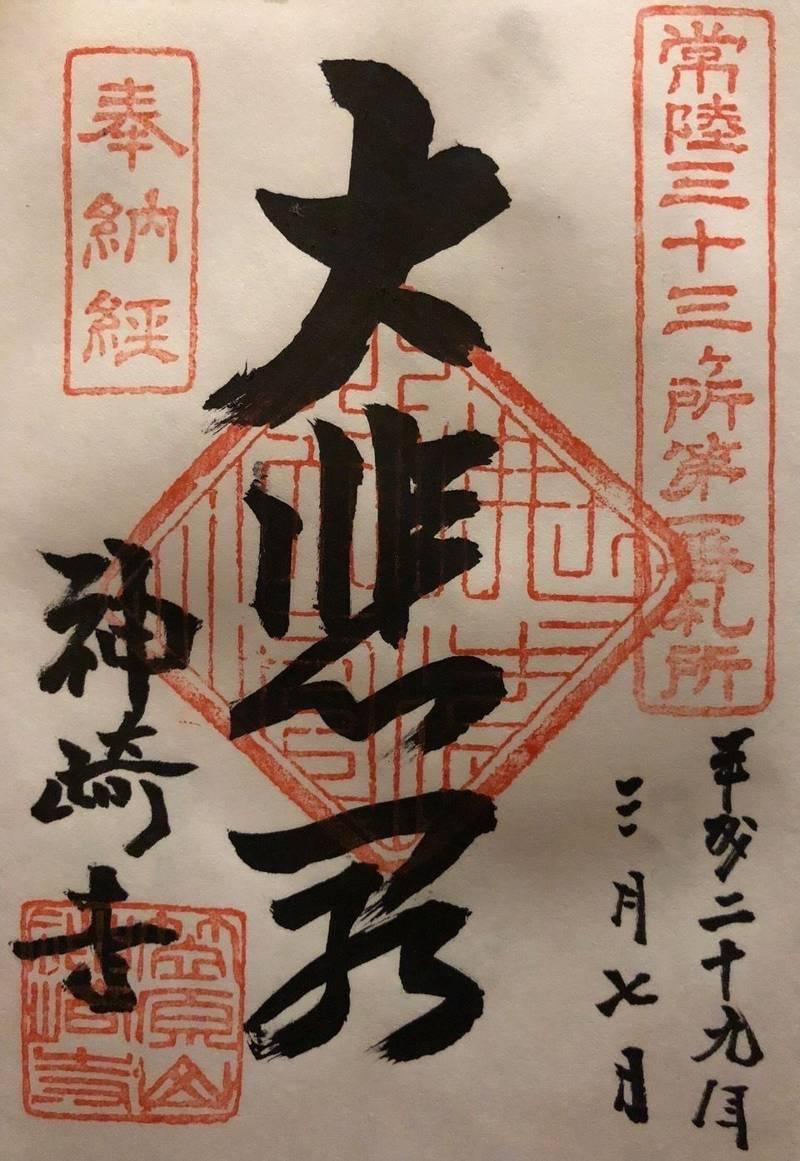 神崎寺  (開運水戸不動尊) - 水戸市/茨城県 の御... by しん   Omairi(おまいり)