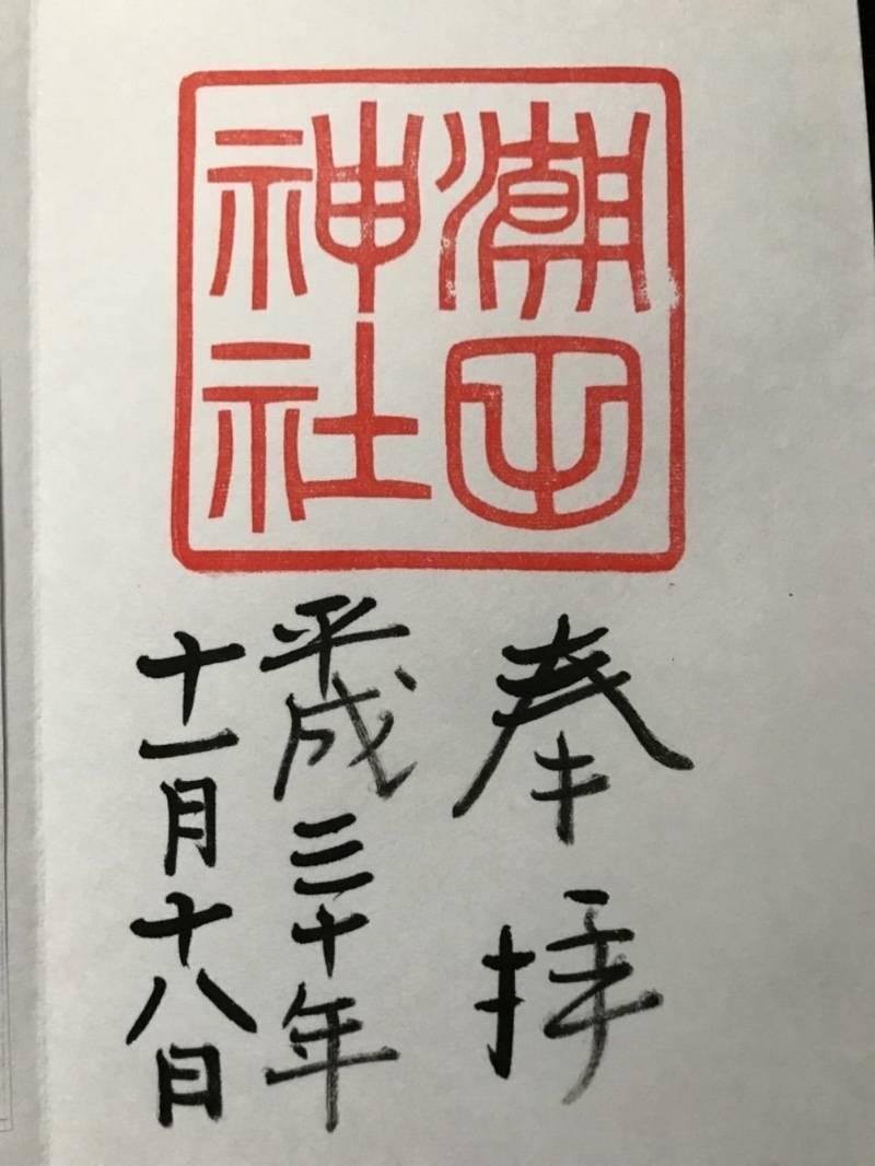 潮田神社 - 横浜市/神奈川県 の御朱印。潮田神社でい... by とと | Omairi(おまいり)
