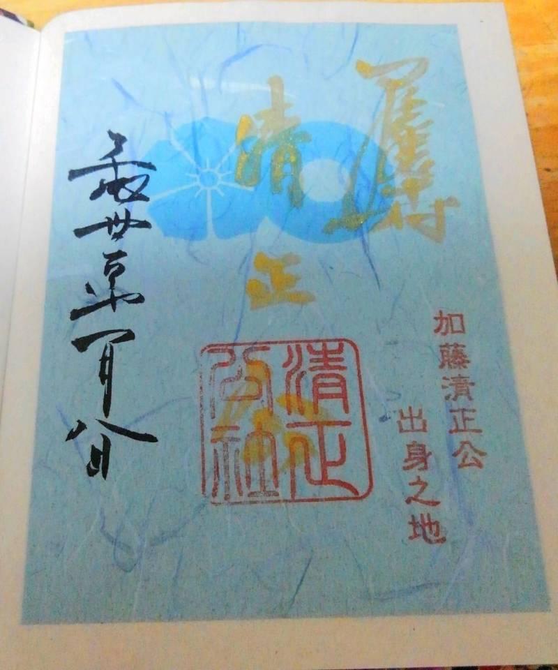 豊国神社 - 名古屋市/愛知県 の御朱印。熊本復興支援... by タコたこ | Omairi(おまいり)