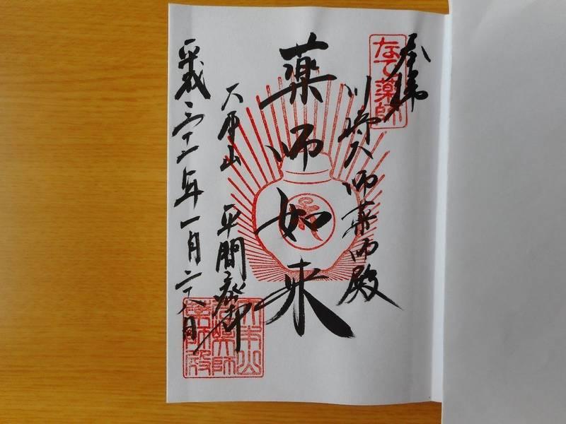 平間寺    (川崎大師) - 川崎市/神奈川県 の御... by オトキュー | Omairi(おまいり)