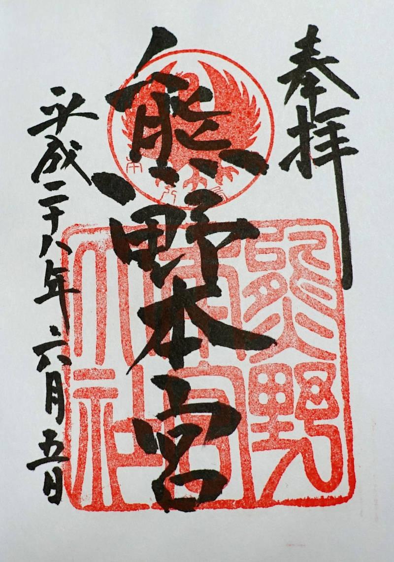 熊野本宮大社 - 田辺市/和歌山県 の御朱印。熊野本宮... by MAKO | Omairi(おまいり)