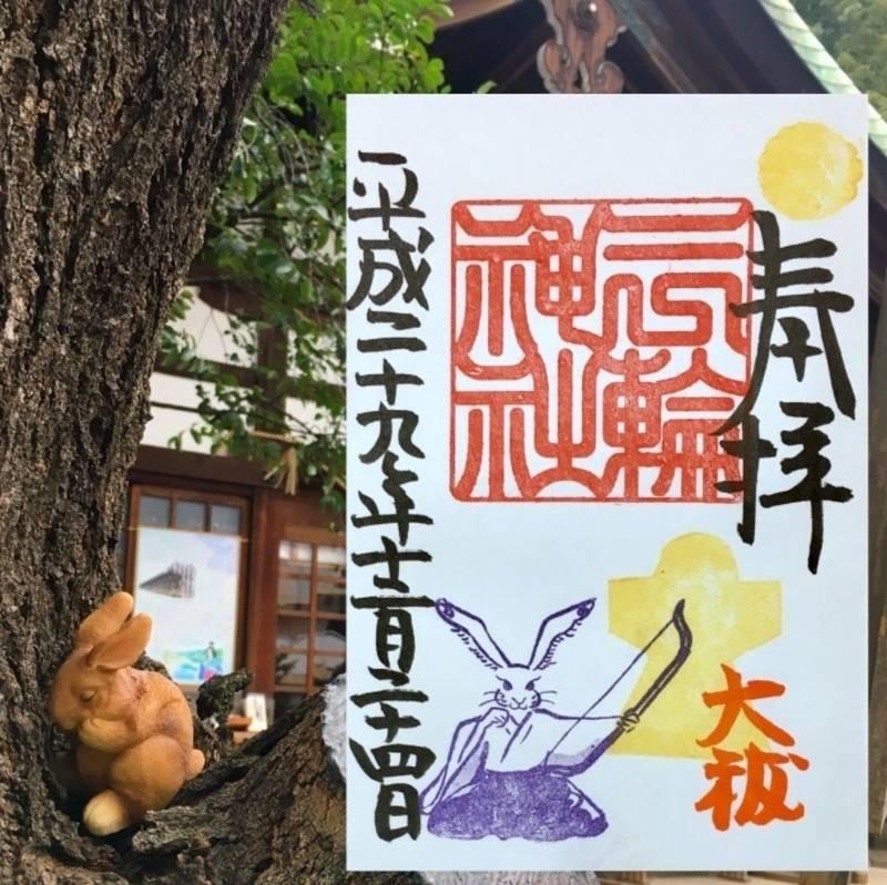 三輪神社 - 名古屋市/愛知県 の御朱印。名古屋市の三... by うず   Omairi(おまいり)