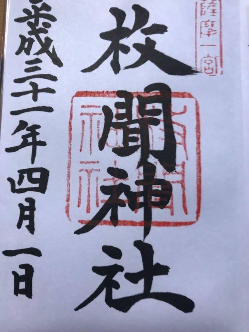 枚聞神社 - 指宿市/鹿児島県 の御朱印。枚聞神社の御... by はならん | Omairi(おまいり)