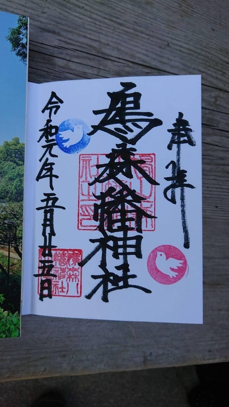 鳩森八幡神社 - 渋谷区/東京都 の御朱印。鳩森八幡神... by さとなお | Omairi(おまいり)
