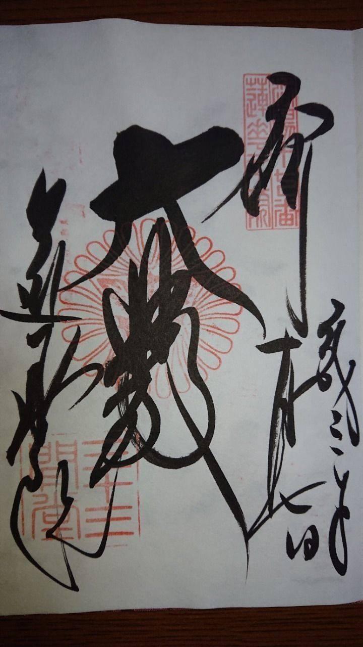 三十三間堂 (蓮華王院本堂) - 京都市/京都府 の御... by ことぶき | Omairi(おまいり)