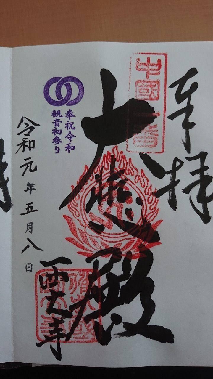 西大寺 - 岡山市/岡山県 の御朱印。令和初参りしました。 by †sumi† | Omairi(おまいり)