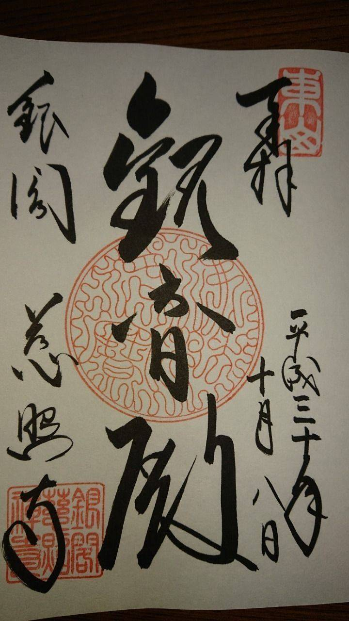 銀閣寺 (慈照寺) - 京都市/京都府 の御朱印。御朱... by ことぶき | Omairi(おまいり)