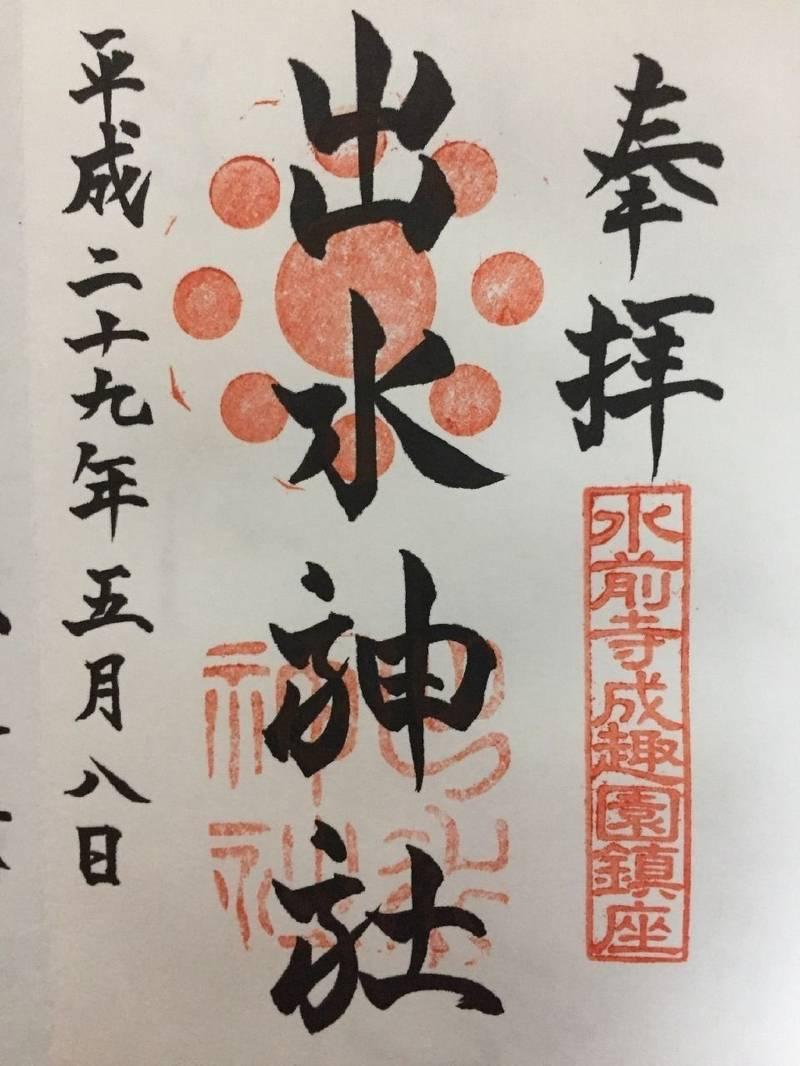 出水神社 - 熊本市/熊本県 の御朱印。キレイなお庭、... by お参りずきん | Omairi(おまいり)