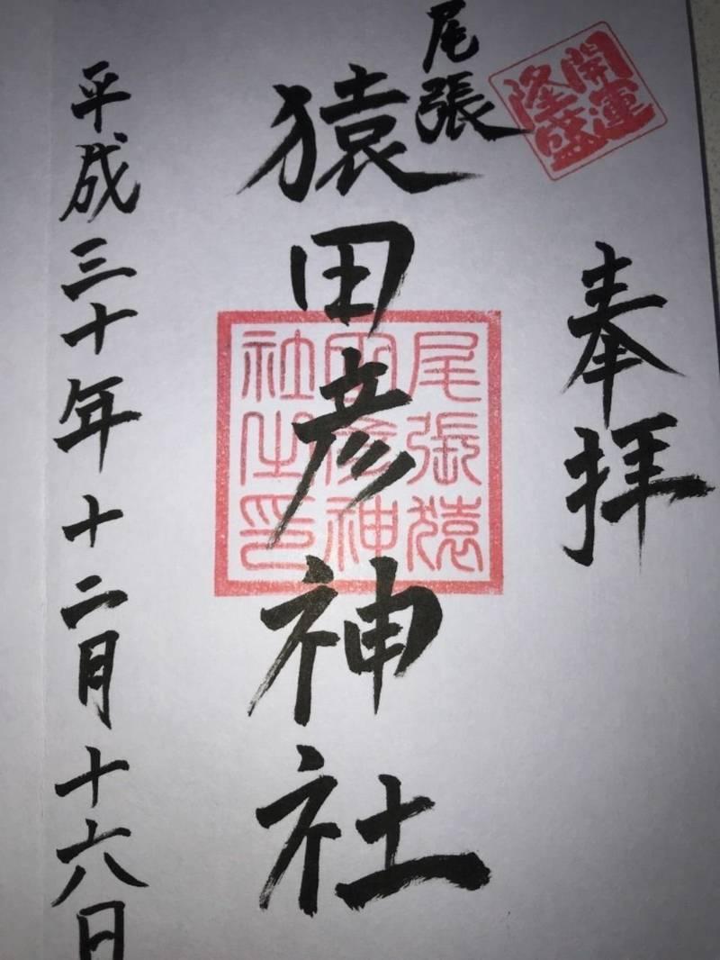 尾張猿田彦神社 - 一宮市/愛知県 の御朱印。子供とド... by ユキ   Omairi(おまいり)
