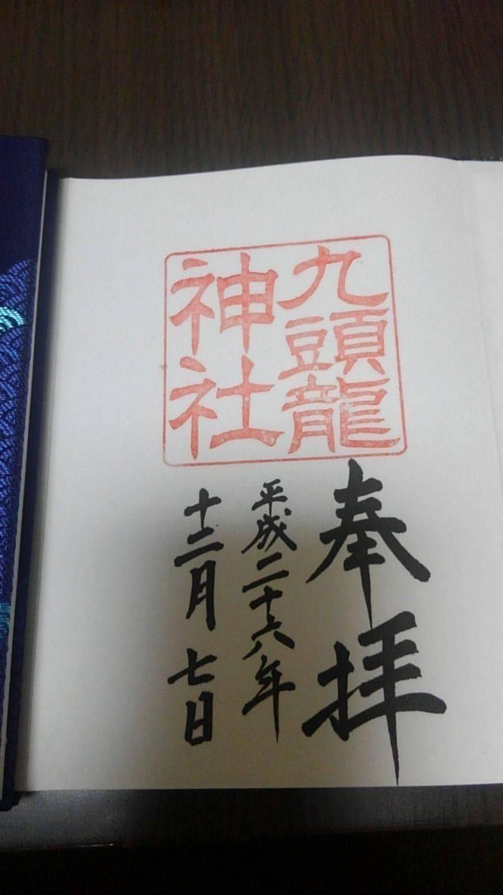 九頭龍神社   (新宮) - 足柄下郡箱根町/神奈川県... by あおつき | Omairi(おまいり)