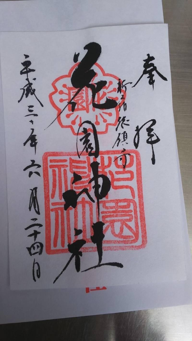 花園神社 - 新宿区/東京都 の御朱印。新宿にある花園... by しょこらo   Omairi(おまいり)