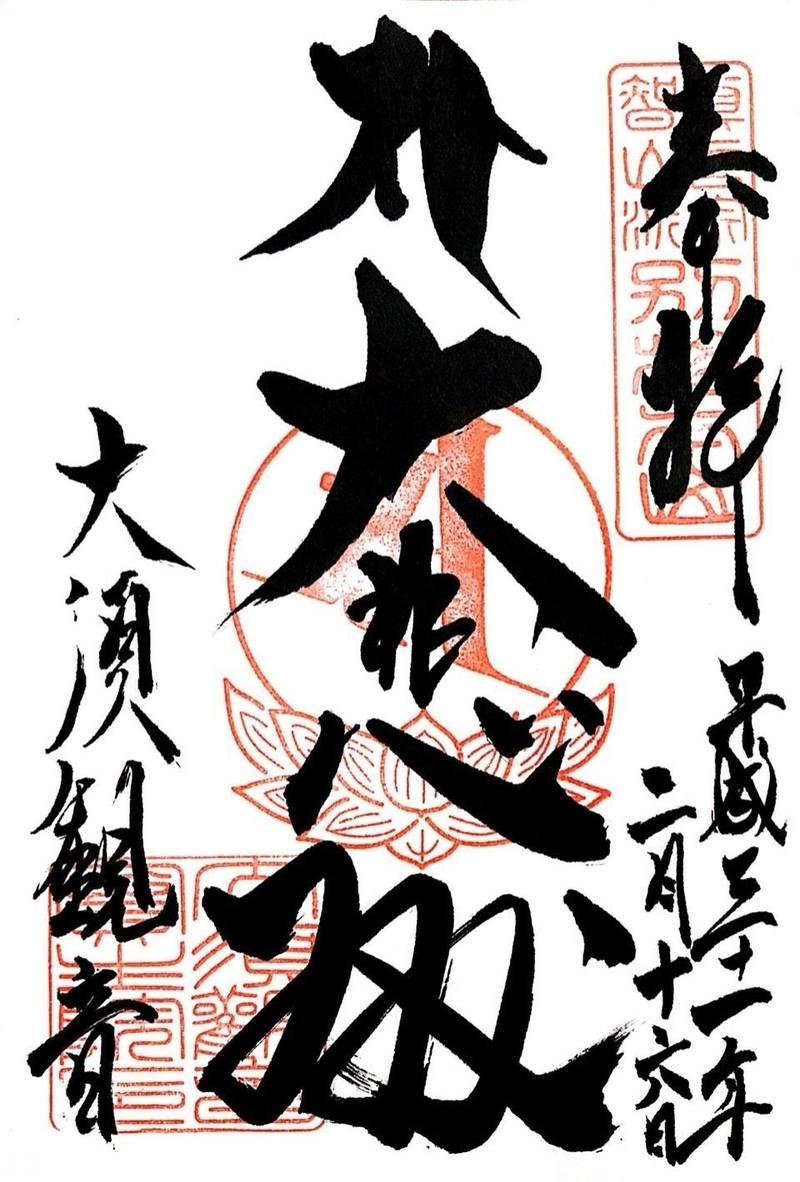 大須観音 (宝生院) - 名古屋市/愛知県 の御朱印。... by tornado1990 | Omairi(おまいり)