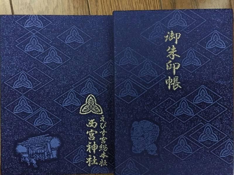 西宮神社   (えべっさん) - 西宮市/兵庫県 の授... by お参りずきん | Omairi(おまいり)