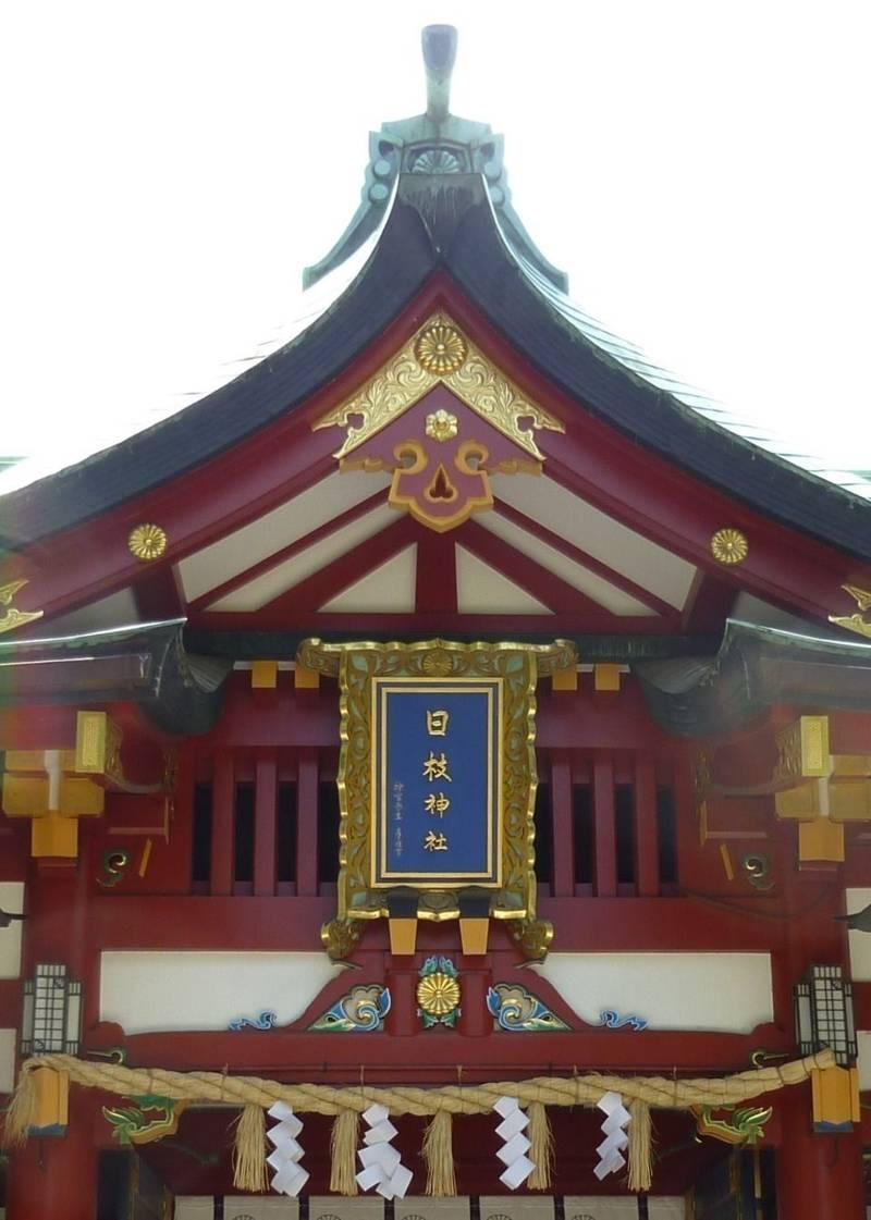 日枝神社 - 千代田区/東京都 の見どころ。日枝神社 ... by Myutan | Omairi(おまいり)