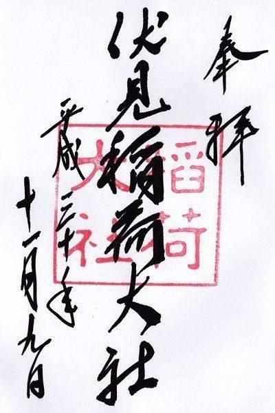 伏見稲荷大社 - 京都市/京都府 の御朱印。2018.... by rieko | Omairi(おまいり)