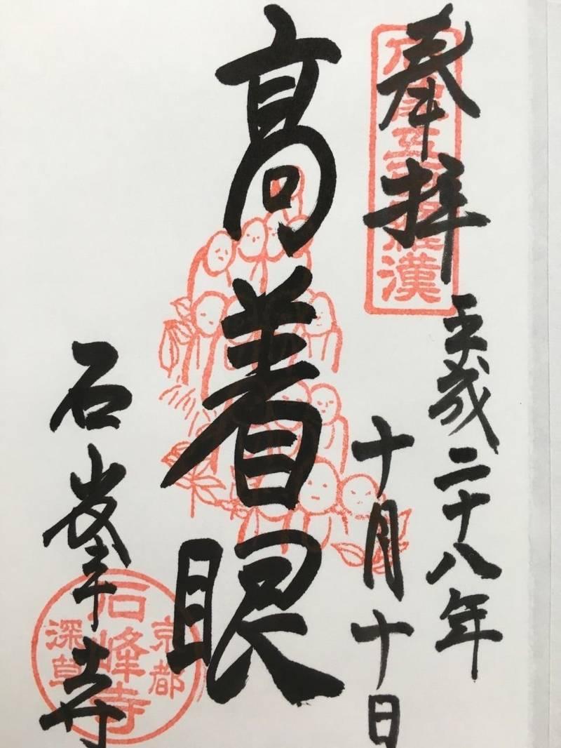 石峯寺 - 京都市/京都府 の御朱印。広い山内には五百... by クッピー | Omairi(おまいり)