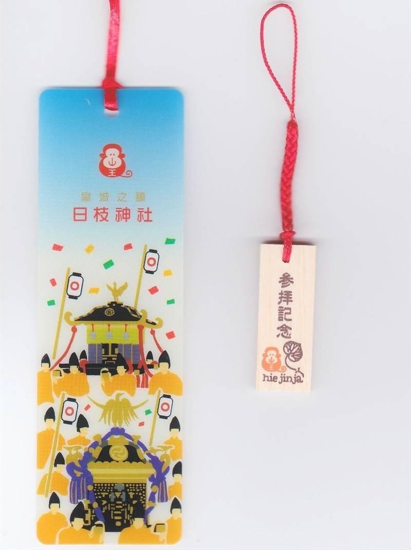 日枝神社 - 千代田区/東京都 の授与品。御朱印を拝受... by Myutan | Omairi(おまいり)