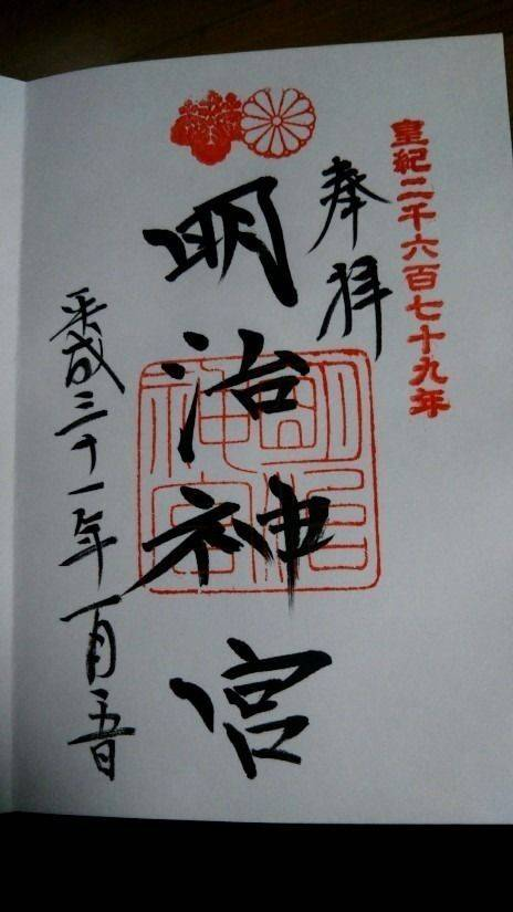 明治神宮 - 渋谷区/東京都 の見どころ。初めて明治神... by しんちゃん | Omairi(おまいり)
