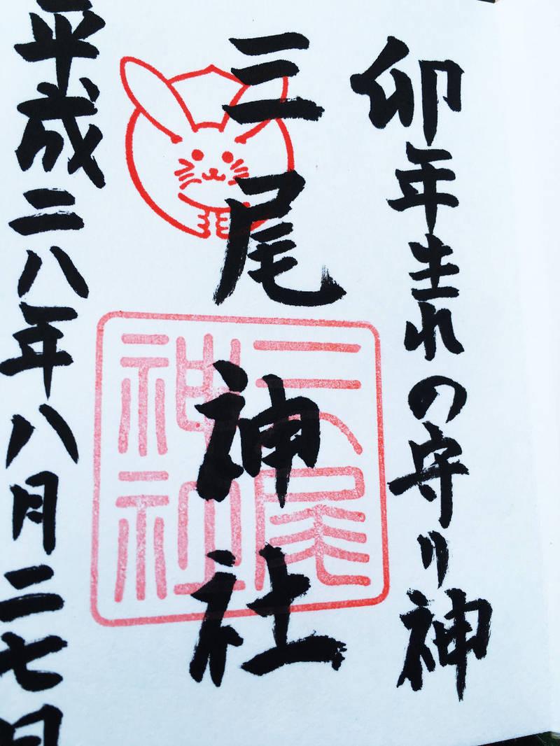 三尾神社  - 大津市/滋賀県 の御朱印。神紋の「真向... by 猫田みみ | Omairi(おまいり)